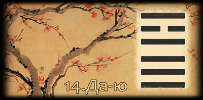 Толкование 14 гексаграммы Книги Перемен