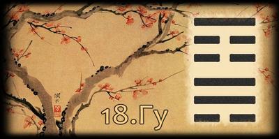 Толкование 18 гексаграммы Книги Перемен
