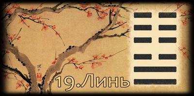 Толкование 19 гексаграммы Книги Перемен