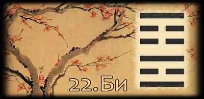 Толкование 22 гексаграммы Книги Перемен