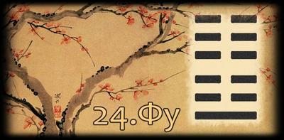 Толкование 24 гексаграммы Книги Перемен