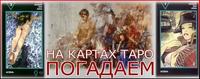 Гадание на Таро онлайн бесплатно