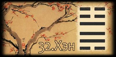 Толкование 32 гексаграммы Книги Перемен