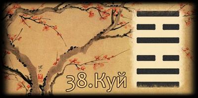Толкование 38 гексаграммы Книги Перемен