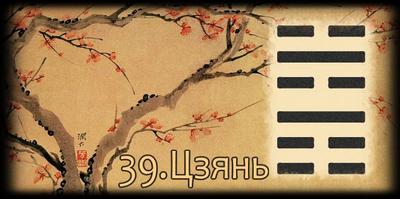 Толкование 39 гексаграммы Книги Перемен
