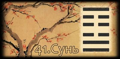 Толкование 41 гексаграммы Книги Перемен
