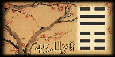 Толкование 45 гексаграммы Книги Перемен
