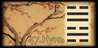 Толкование 47 гексаграммы Книги Перемен