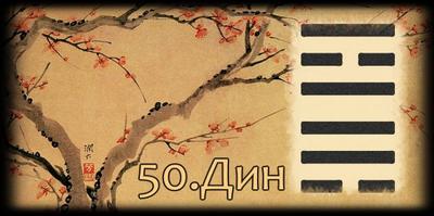 Толкование 50 гексаграммы Книги Перемен
