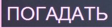 Погадать на картах Таро онлайн бесплатно