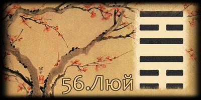 Толкование 56 гексаграммы Книги Перемен
