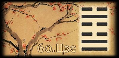 Толкование 60 гексаграммы Книги Перемен