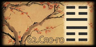 Толкование 62 гексаграммы Книги Перемен