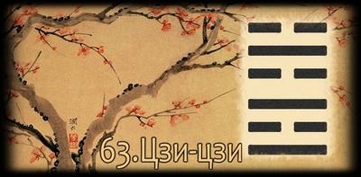 Толкование 63 гексаграммы Книги Перемен