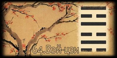 Толкование 64 гексаграммы Книги Перемен