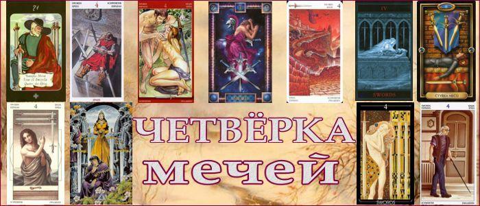 tolkovanie-chetverka-mechey3