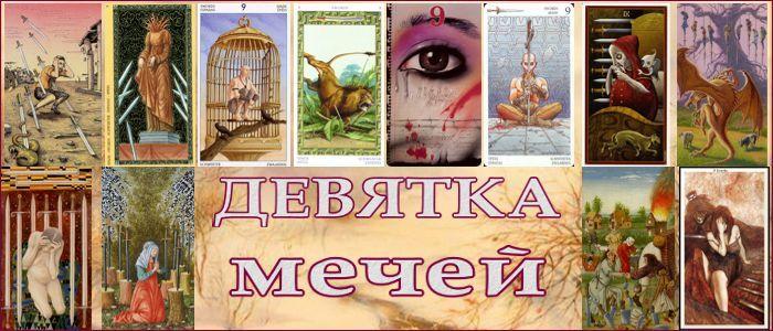 tolkovanie-devyatka-mechey-2