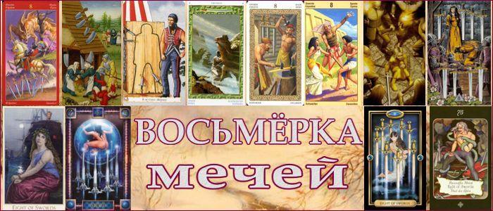 tolkovanie-vosmerka-mechey-3