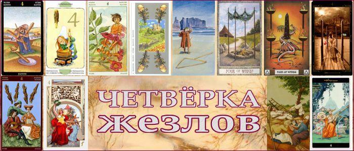 tolkovanie-chetverka-gezlov-3