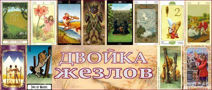 tolkovanie-dvoyka-gezlov-3