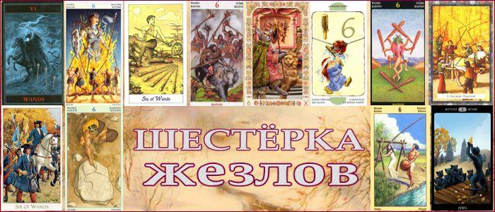 tolkovanie-shesterka-gezlov-3