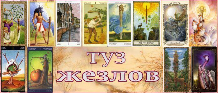 tolkovanie-tuz-gezlov-3