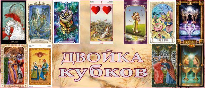 tolkovanie-dvoyka-kubkov-3