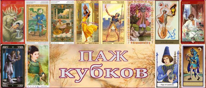 tolkovanie-pag-kubkov-3