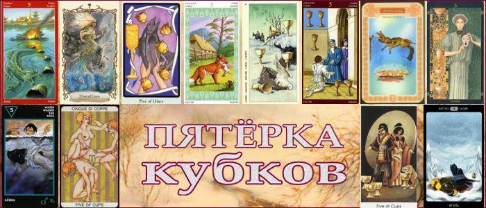 tolkovanie-pyaterka-kubkov-3