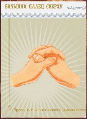 Пальцы на руке в хиромантии Большой палец