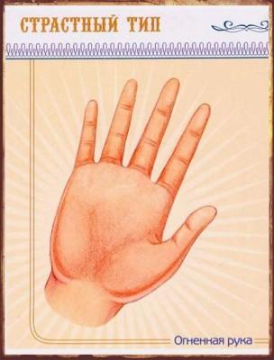 Гадание по руке Хиромантия Огненная рука