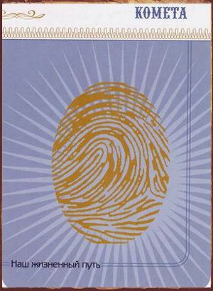 Пальцы рук в хиромантии Отпечатки пальцев Комета
