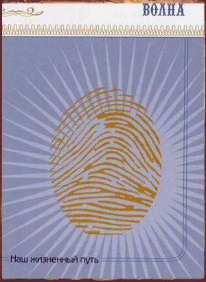 Пальцы рук в хиромантии Отпечатки пальцев Волна