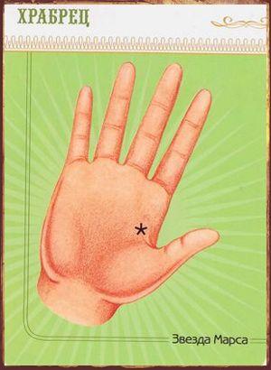 Крест или звезда на ладони руки Звезда Марса