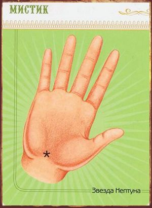 Крест или звезда на ладони руки Звезда Нептуна