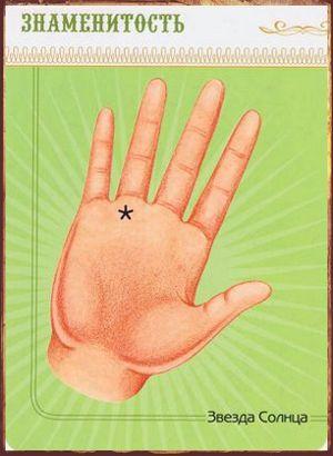 Крест или звезда на ладони руки Звезда Солнца