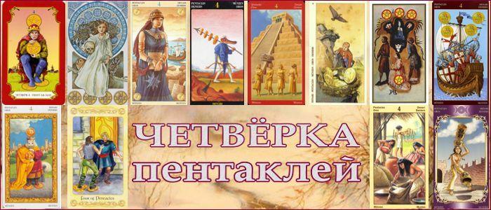 Четверка пентаклей (денариев) Таро толкование пентаклей (денариев)