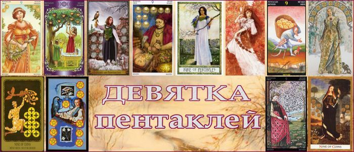 Девятка пентаклей (денариев) Таро толкование пентаклей (денариев)
