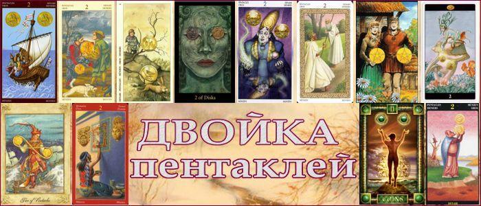 Двойка пентаклей (денариев) Таро толкование пентаклей (денариев)