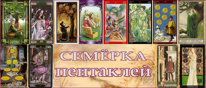 Семерка пентаклей (денариев) Таро толкование пентаклей (денариев)