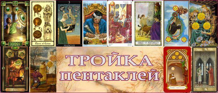 Тройка пентаклей (денариев) Таро толкование пентаклей (денариев)