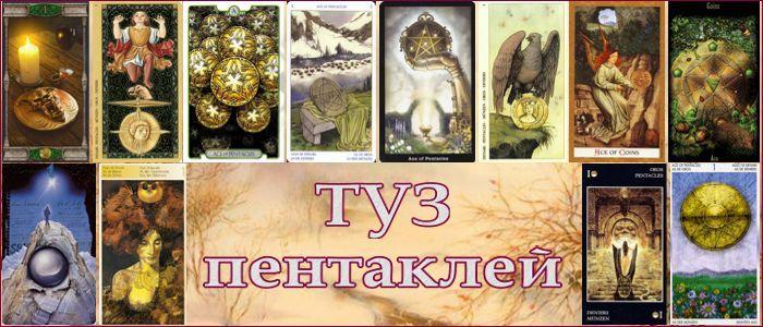 Туз пентаклей (денариев) Таро толкование пентаклей (денариев)