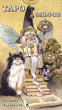 Колода Таро Эльфов или Таро Сказки Леса (Fairy Tarot) автора Антонио Лупателли (Antonio Lupatelli)