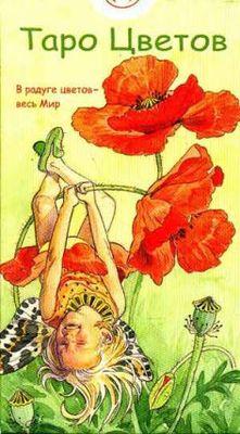 Колода Таро Цветов авторов Лаура Туан (Laura Tuan) и Антонелла Кастелли (Antonella Castelli)