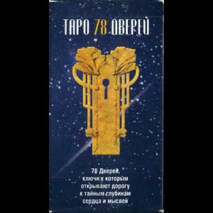 Купить карты Таро 78 дверей