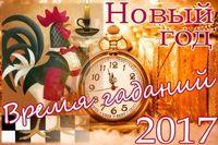 Время гаданий на новый год 2017 - год красного Огненного Петуха