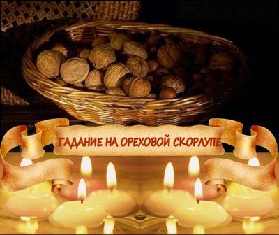 Святочные гадания на скорлупе ореха, гадания на ореховой скорлупе